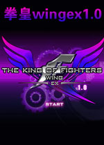 拳皇wingex1.0