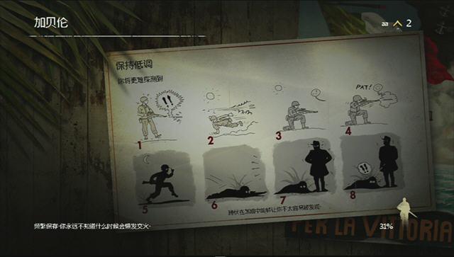 狙击精英3中文汉化版截图0