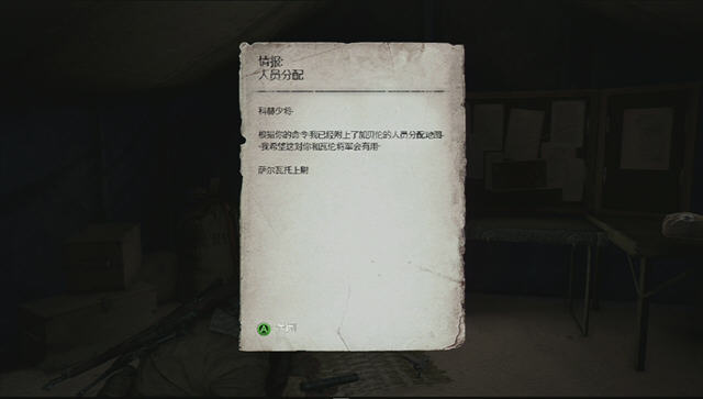 狙击精英3中文汉化版截图1