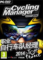 职业自行车队经理2014中文汉化版
