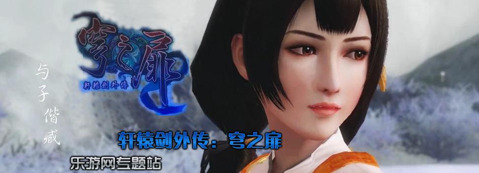 轩辕剑6外传:穹之扉