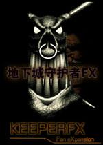 地下城守护者FX