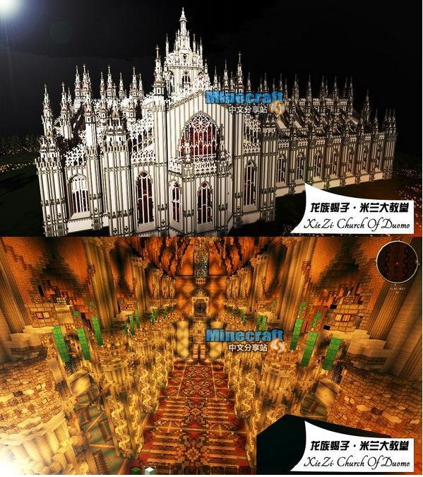 我的世界米兰大教堂存档