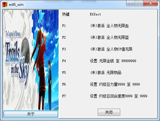 英雄传说6空之轨迹FC修改器+7