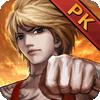 拳皇:热血PK战