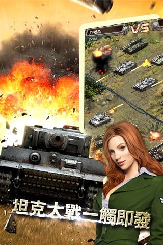 红警坦克4Dv1.6.8_截图0