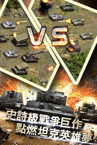 红警坦克4Dv1.6.8_截图2