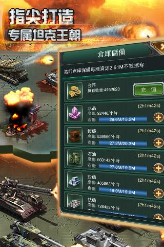 红警坦克4Dv1.6.8_截图3