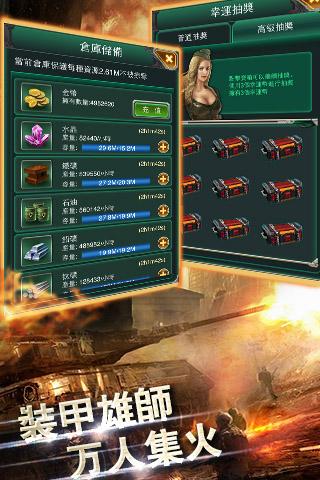 红警坦克4Dv1.6.8_截图4