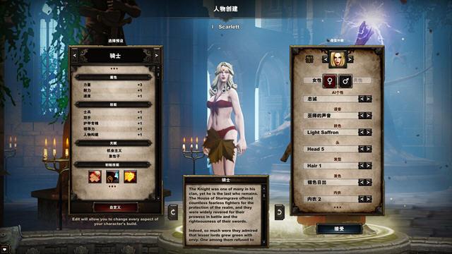 神界3:原罪中文硬盘版截图1