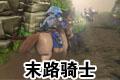 末路骑士:一骑绝尘版