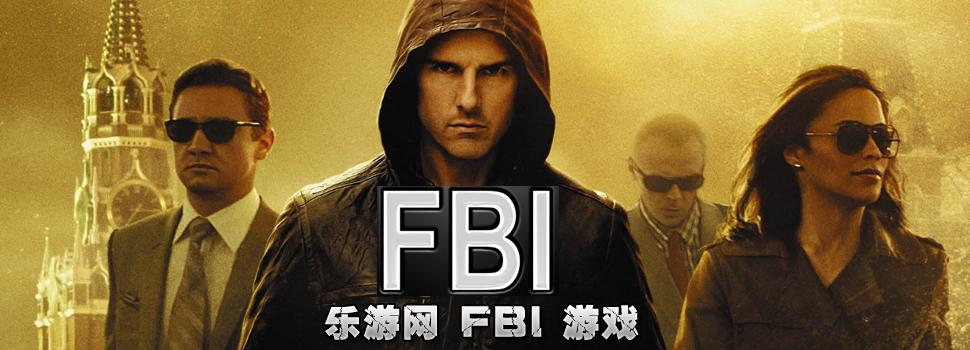 FBI游戏