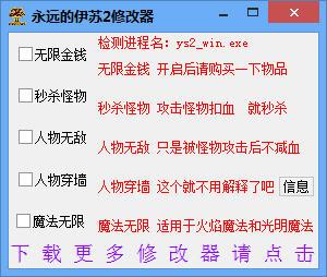 永远的伊苏2中文修改器+5