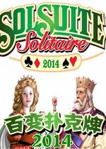 百变扑克牌2014