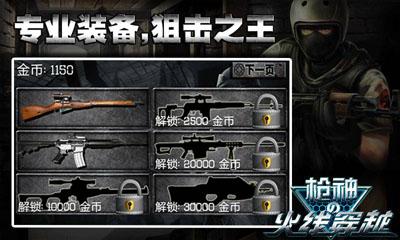 枪神v1.02_截图1
