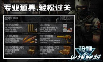 枪神v1.02_截图2