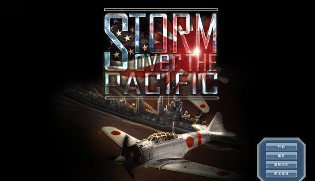 太平洋风暴中文硬盘版截图0