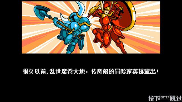铲子骑士中文硬盘版截图1
