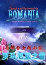 丹娜金士顿小说5:罗马尼亚之雪