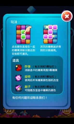糖果消消破解版v2.3截图2