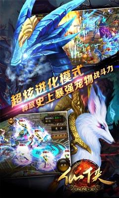 仙侠3Dv11截图4