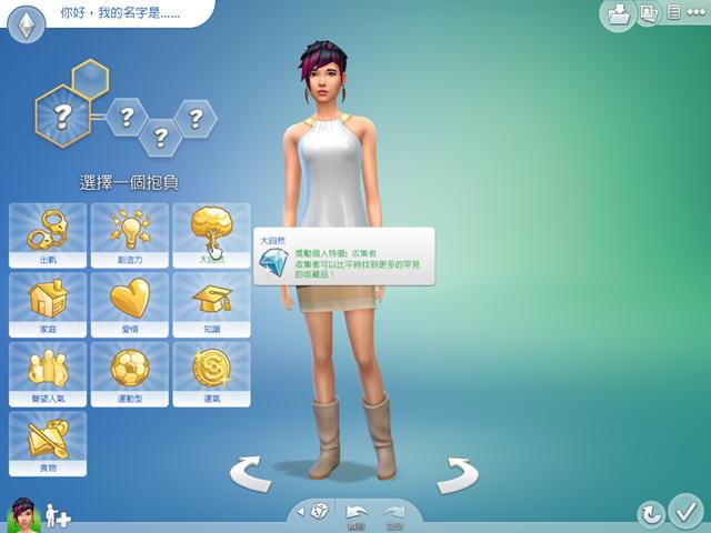 模拟人生4:创造市民中文硬盘版截图0