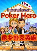 家乡扑克英雄中文白金版