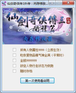 仙剑奇侠传3外传问情篇内存修改器