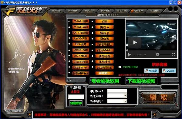 CF免费刷枪软件下载无需激活