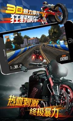 3D暴力摩托:狂野飙车v1.9.5_截图