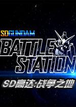 SD高达:战争之地电脑版