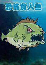 恐怖食人鱼