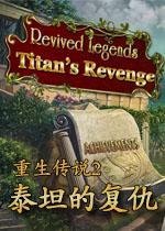 重生传说2:泰坦的复仇中文典藏版