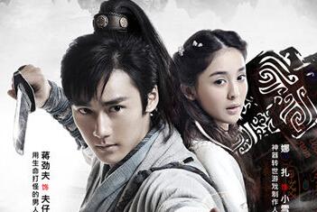 《轩辕剑7》电影8月21日上映 主角穿越2012