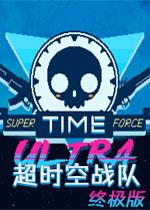 超时空战队:终极版
