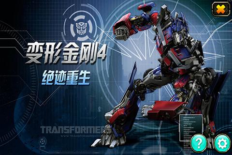 游戏中玩家将控制变形金刚为了抵御外星敌人而展开