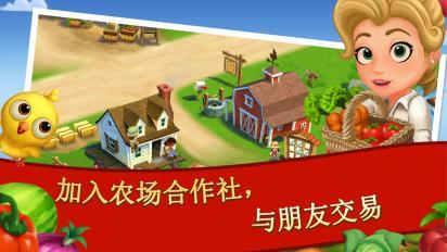 开心农场2乡村度假v1.9截图3