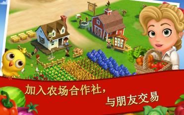 开心农场2乡村度假v1.9截图1