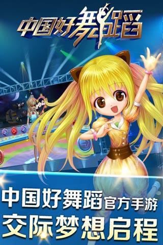 中国好舞蹈v1.0_截图0