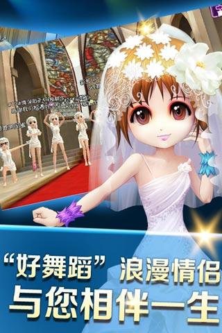 中国好舞蹈v1.0_截图4
