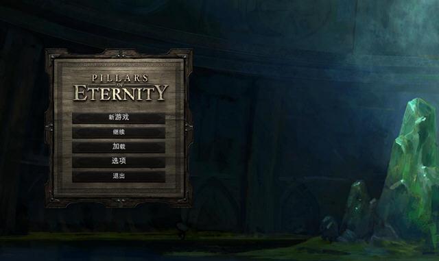 永恒之柱中文汉化版截图0