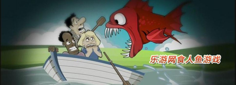 食人鱼游戏