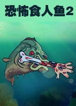 恐怖食人鱼2