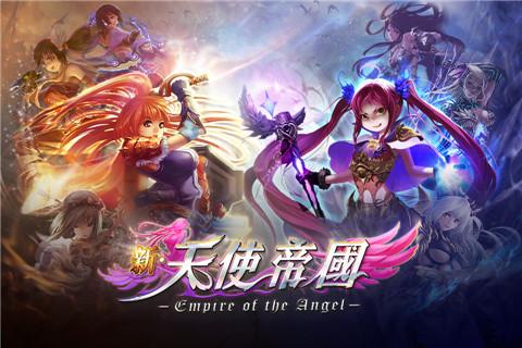 新天使帝国v1.0截图0