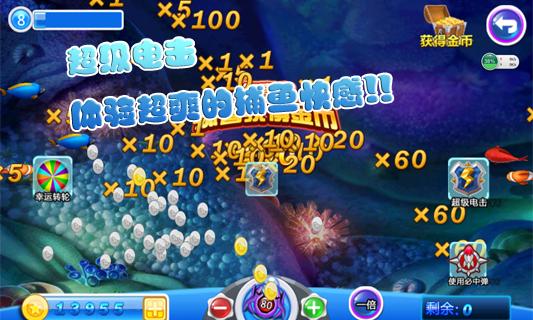 捕鱼大亨31.1.3截图0