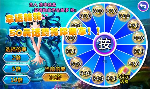 捕鱼大亨31.1.3截图1