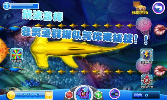 捕鱼大亨31.1.3截图2