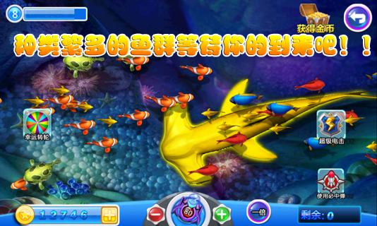 捕鱼大亨31.1.3截图3