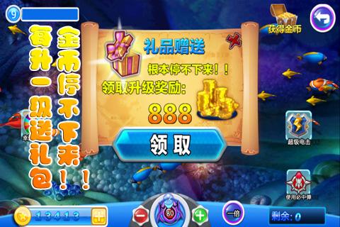 捕鱼大亨31.1.3截图4