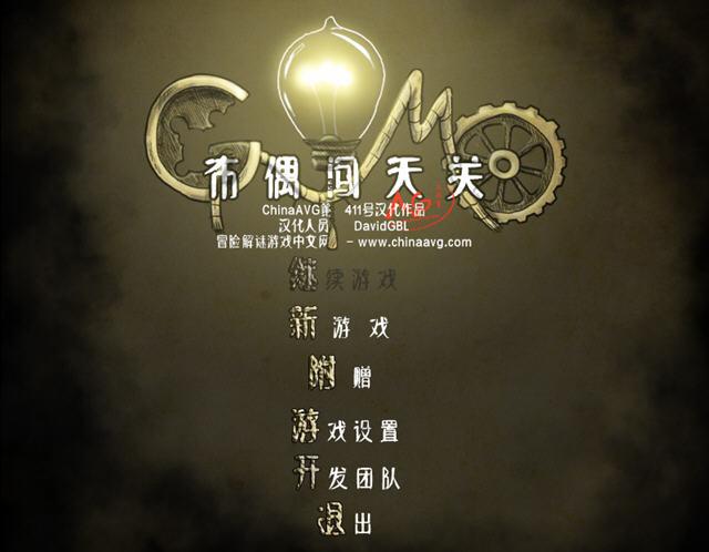 戈莫中文硬盘版截图0